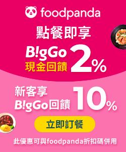 Foodpanda 最高10%現金回饋