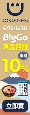 DOKODEMO 現金回饋全館10%!