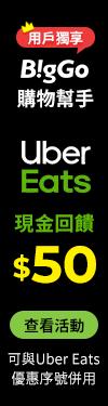 Uber Eats 不分新舊用戶,有效訂單滿 $50 即可獲得回饋 $50