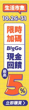 BigGo限時加碼 生活市集5%現金回饋