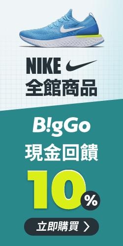NIKE全館商品 BigGo 現金回饋10%