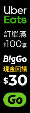 不分新舊客 訂單滿$100享$30 BigGo現金回饋