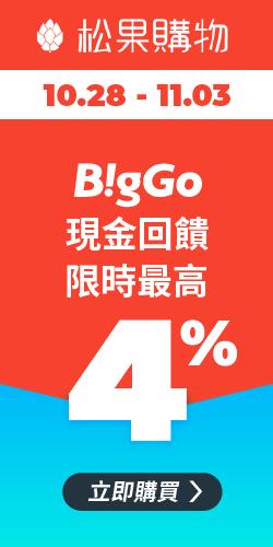 松果購物BigGo現金回饋限時最高4%