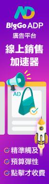 🔥BigGo廣告平台 您的線上銷售加速器