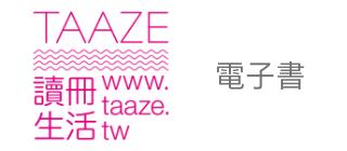 tw_books_taaze