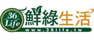 36Life鮮綠生活