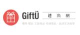 GiftU禮尚網